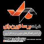 شرکت برسا نوین رای (BarsaSoft)