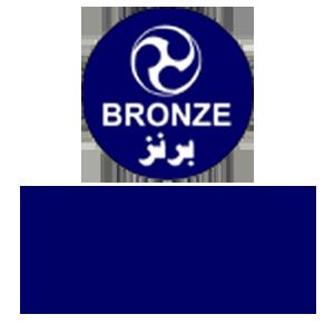گروه صنعتی برنز (Bronze)